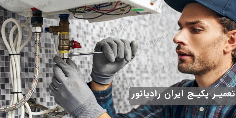 تعمیر پکیج دیواری ایران رادیاتور