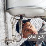 خدمات تعمیر پکیج دیواری در تهران