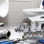 راهنمای نصب توالت فرنگی